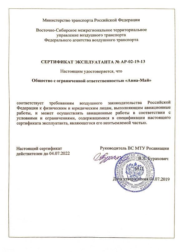сертификат эксплуатанта Авиа-Май-1.jpg