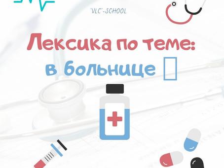Слова и выражения по теме: в больнице