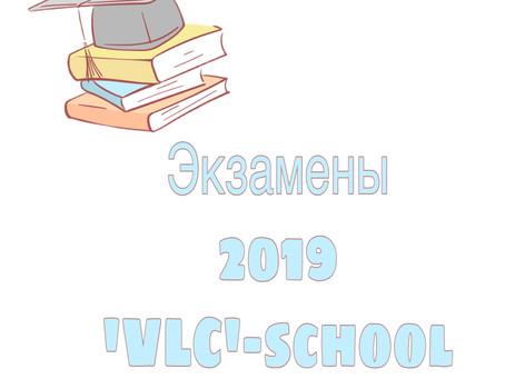 Экзамены 2019 'VLC'-school