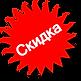 skidka.png