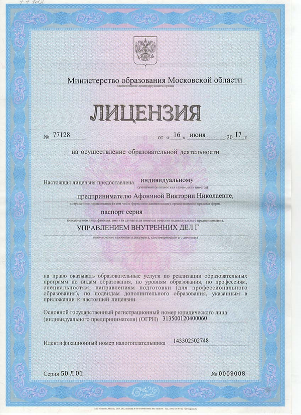 Лицензия министерства образования