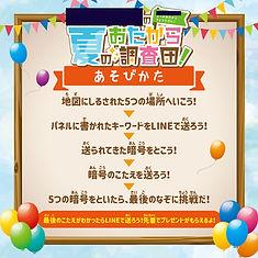 ario_LINE_1.jpg