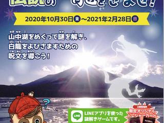 山中湖ジェリー謎は2/28(日)まで!