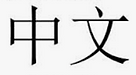 chinese language charector.PNG
