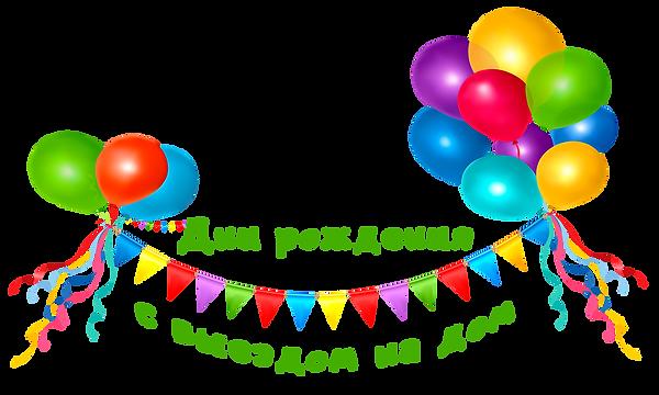 Дни рождения.png