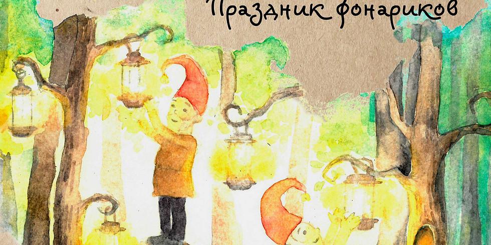 Гном и овечка Праздник фонариков