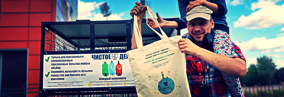 Чистое Дело, раздельный сбор пластика, эко-сумка, маленький принц