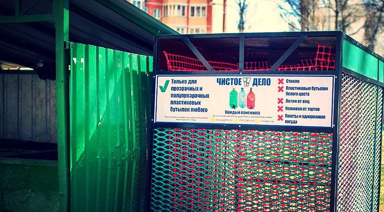 контейнер для пластика, Чистое Дело, Долгопрудный, пластик, раздельный сбор мусора
