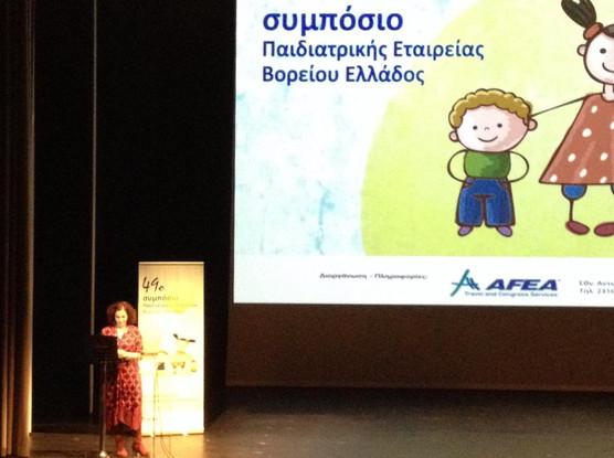 Ομιλία στο Συμπόσιο της Παιδιατρικής Εταιρείας Βορείου Ελλάδας, Θεσσαλονίκη, 2019