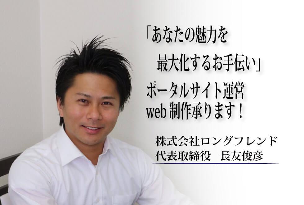 (株)ロングフレンド 代表取締役 長友俊彦