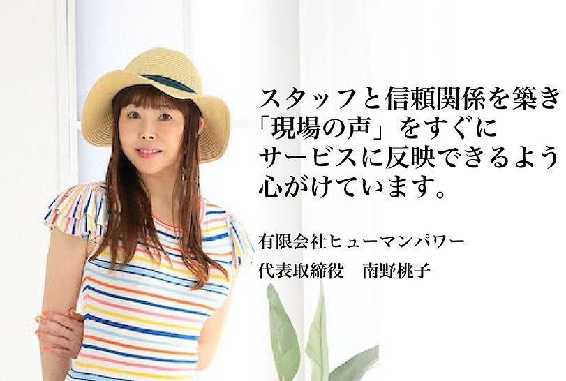 桃子さん_社長ですよ.jpg