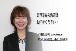 (有)a.totora 代表取締役 小川奈緒美 社長ですよ!