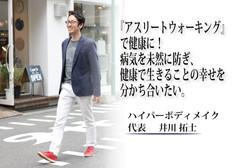 ハイパーボディメイク 代表 井川拓士
