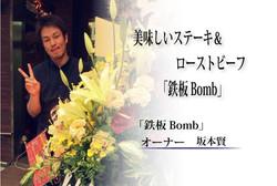鉄板Bomb オーナー 坂本賢