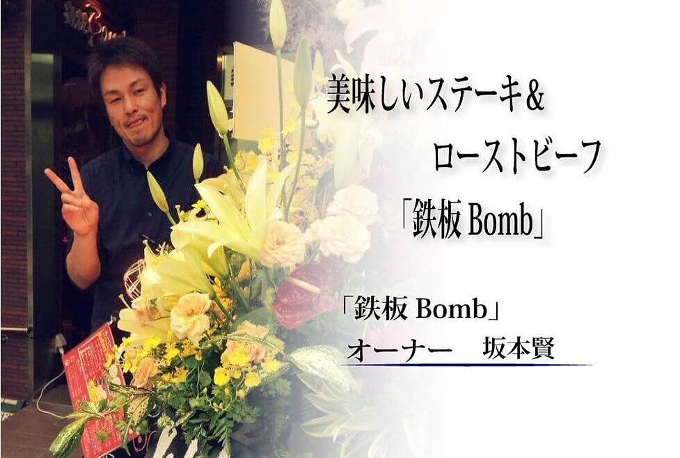 鉄板Bomb 坂本賢