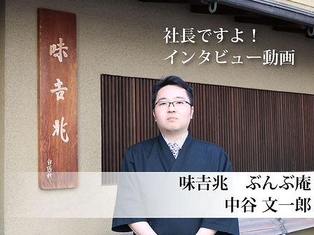 社長ですよ、社長、ですよ、経営者、インタビュー、ぶんぶ庵、中谷文一郎