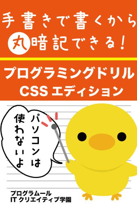 手書きで丸暗記!プログラミングドリル〜CSSエディション〜