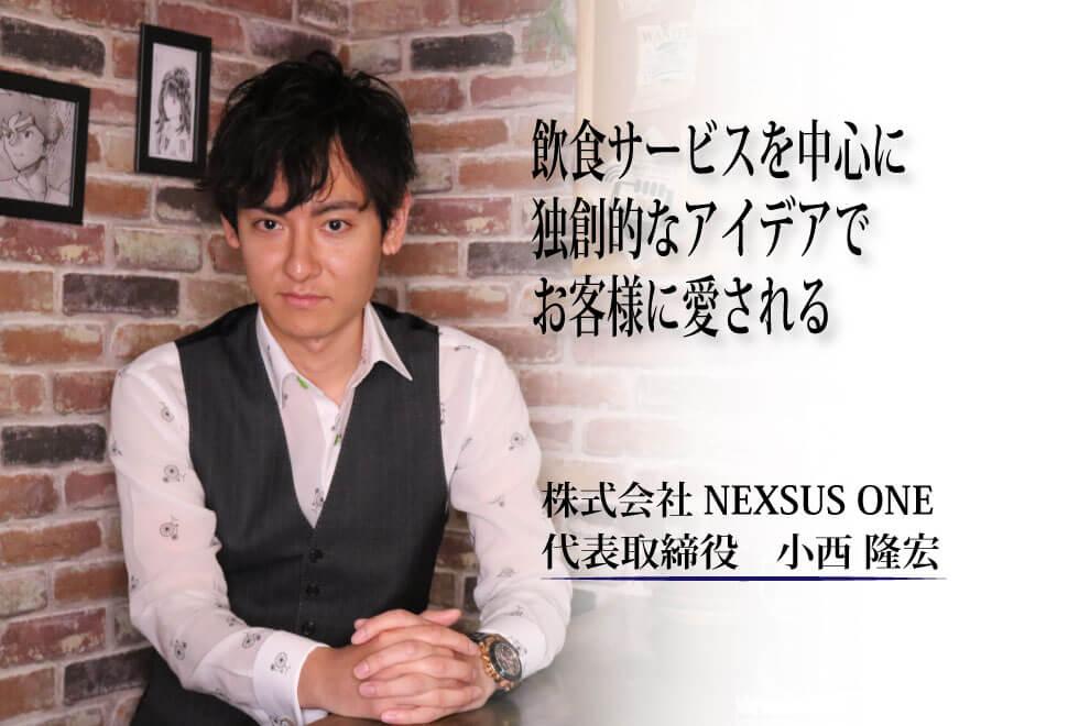 (株)NEXSUS ONE 代表取締役 小西隆宏