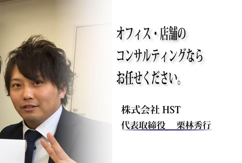 (株)HST 代表取締役 栗林秀行