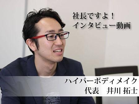 社長ですよ、社長、ですよ、経営者、インタビュー、エコラボホーム、和田健児