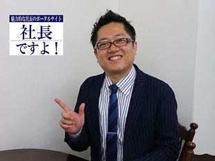 社長ですよ エコラボホーム 和田健児