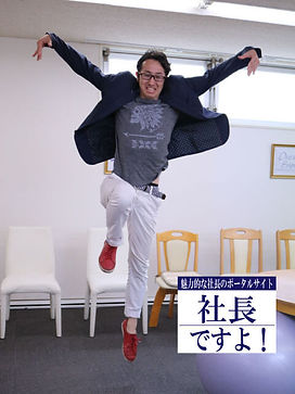 社長ですよ ハイパーボディメイク 井川拓士