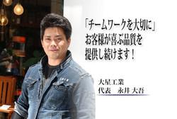 大星工業 永井大吾 社長ですよ!