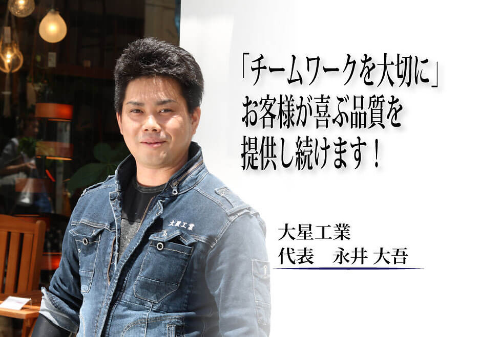 大星工業、永井大吾、社長ですよ