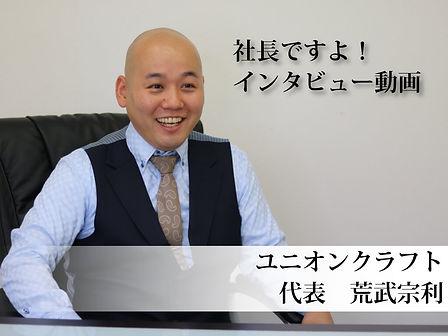 社長ですよ、社長、ですよ、経営者、インタビュー、ユニオンクラフト、荒武宗利