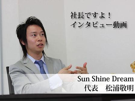 社長ですよ SunShineDream 松浦敬明