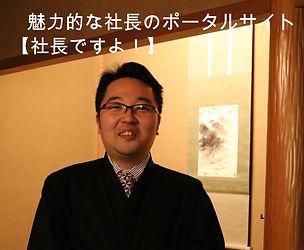 社長ですよ 味吉兆 ぶんぶ庵 中谷文一郎