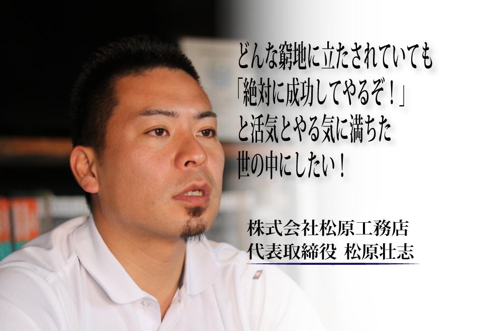 (株)松原工務店 代表取締役 松原壮志