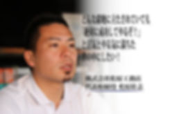 社長ですよ、松原工務店、松原壮志、工務店、大阪、堺