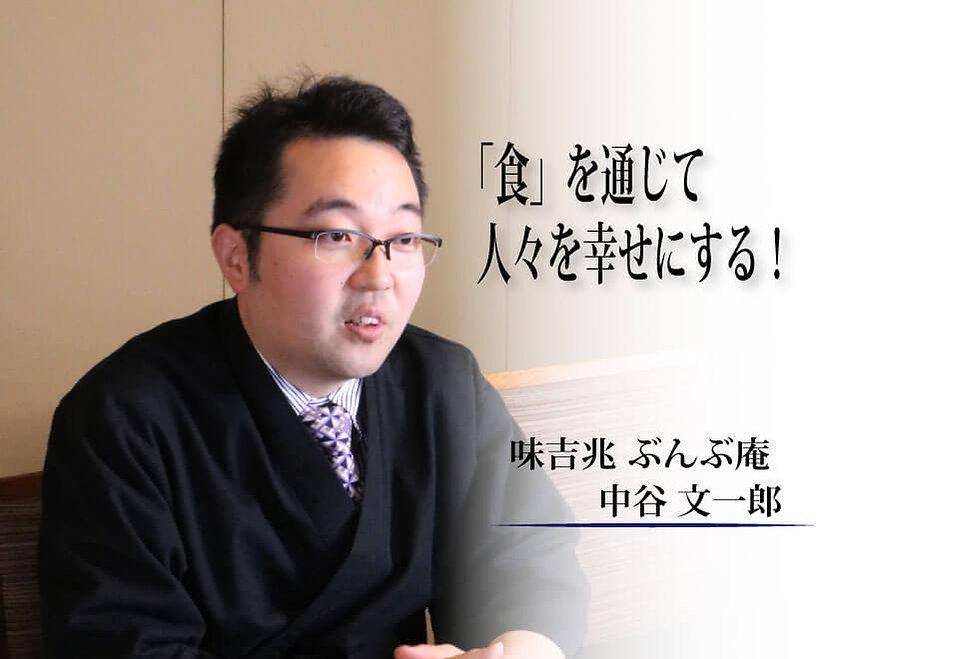 味吉兆 ぶんぶ庵 中谷文一郎
