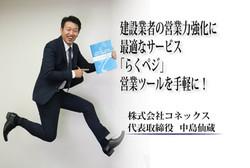 (株)コネックス 代表取締役 中島仙蔵 社長ですよ