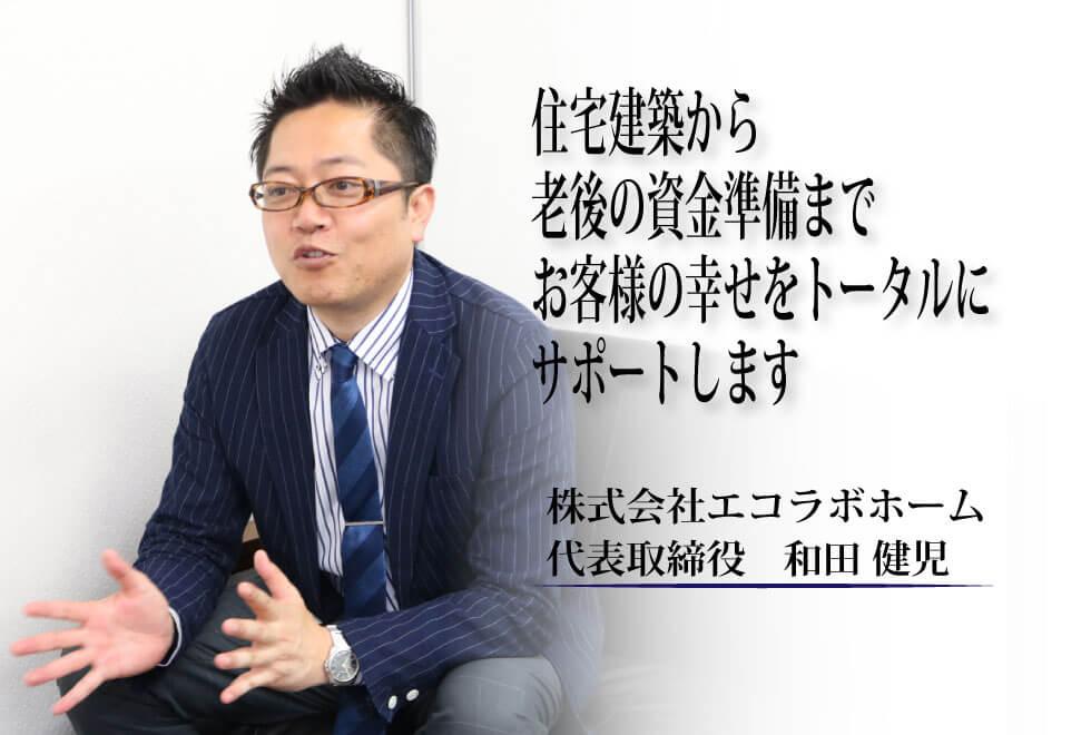 (株)エコラボホーム 代表取締役 和田健児 社長ですよ