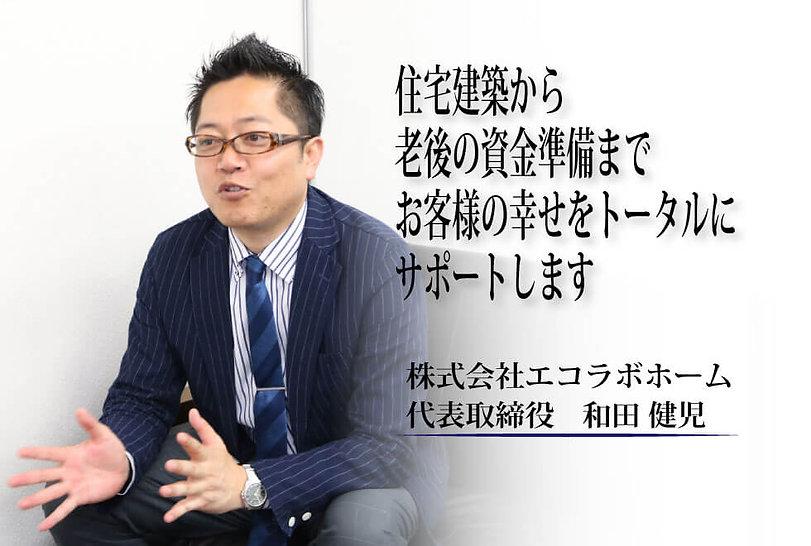 和田さん.jpg