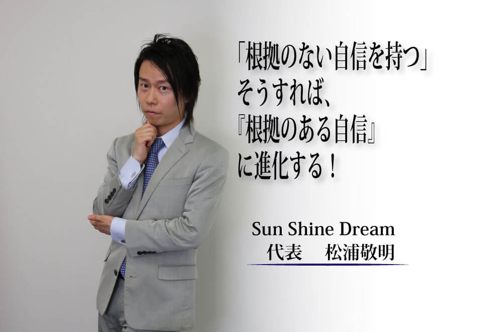 sun shine dream 松浦敬明