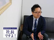 社長ですよ エコラボホーム、和田健児