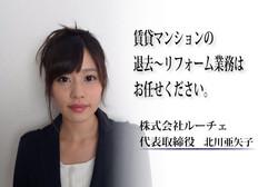 (株)ルーチェ 代表取締役 北川亜矢子 社長ですよ!