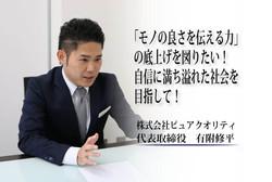 (株)ピュアクオリティ 代表取締役 有附修平 社長ですよ