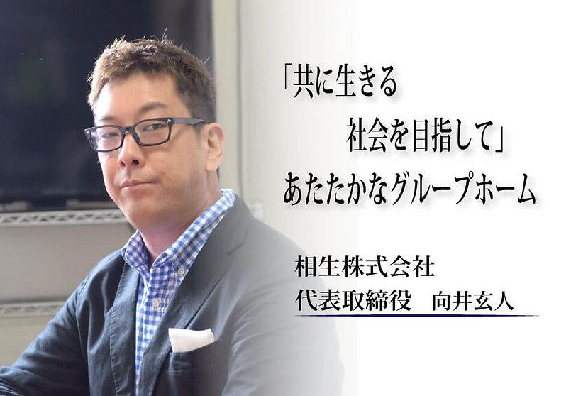 相生(株) 代表取締役 向井玄人