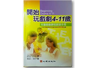 一本集戏剧游戏、戏剧教学法、教学建议、教学案例于一身的工具书
