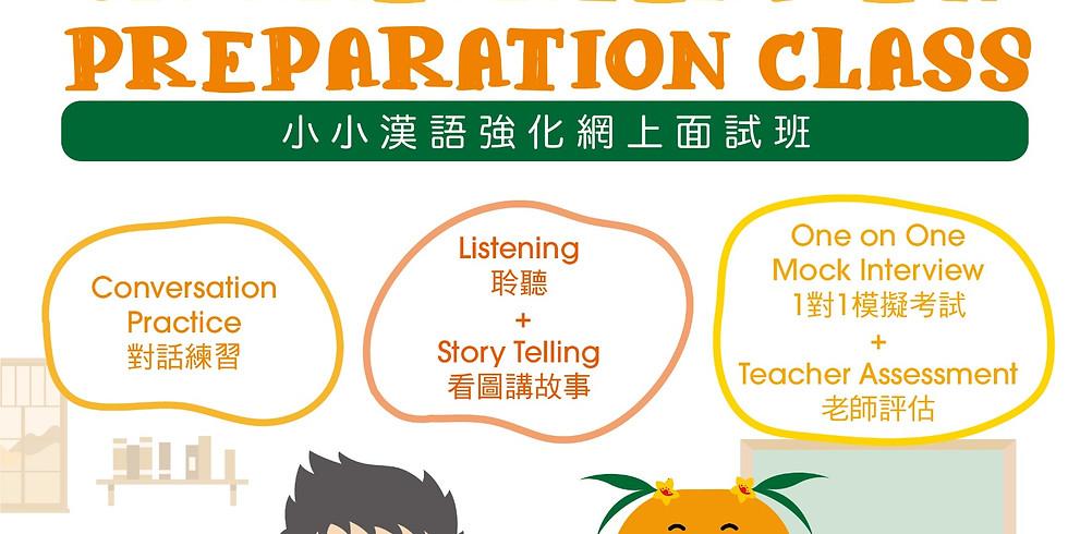 Mandarin Online Preparation Course