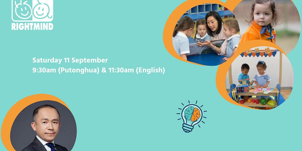 Right Mind Kindergarten Information Session