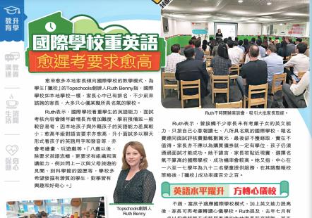 Top Schools in SmartParent Magazine