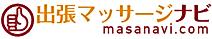 出張マッサージナビ.pn