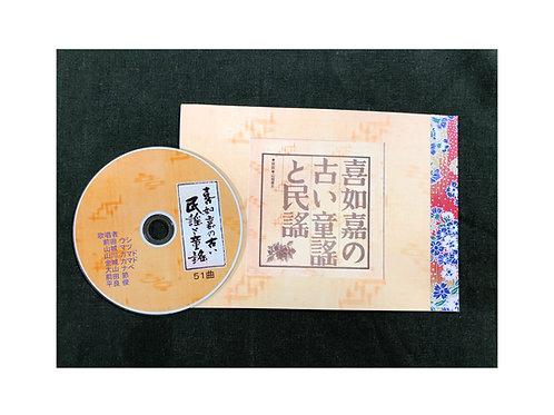 喜如嘉の古い童謡と民謡 CD