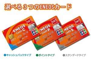 選べる3つのENEOSカード.jpg