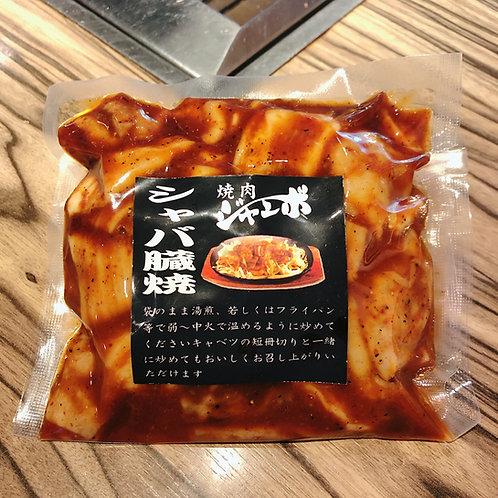 ミックスホルモンの甘辛焼(冷凍)